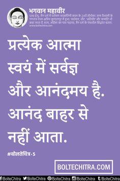 Lord Mahavir Quotes in Hindi         Part 5
