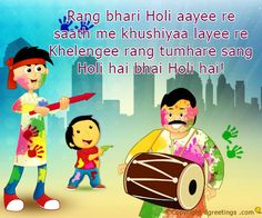 Dgreetings - Say Happy Holi with this card to your friends and relatives.