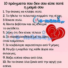 Greek Quotes, Sad Quotes, Writing Words, Word Pictures, Kids And Parenting, Picture Quotes, Mood, Life, Baby