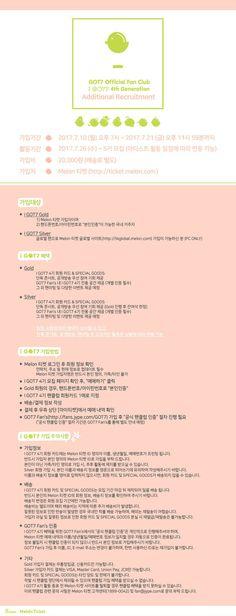 GOT7 공식 팬클럽 I GOT7 4기 추가 모집 안내