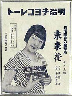 Banner Ads As Part Of Your Internet Marketing Arsenal Retro Advertising, Retro Ads, Vintage Ads, Vintage Posters, Kyoto, Bussines Ideas, Japanese Horror, Magazine Editorial, Art