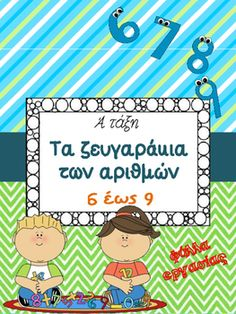 Greek Language, Grade 1, Special Education, Teacher Resources, Lesson Plans, Back To School, Crafts For Kids, Teaching, How To Plan