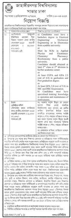 Border Guard Bangladesh Job Circular  Has Been Published On