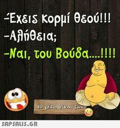Greek Memes, Funny Greek Quotes, Funny Picture Quotes, Funny Photos, Ancient Memes, Funny Phrases, Clever Quotes, Funny Times, Have A Laugh