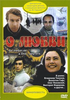 О любви (O lyubvi)