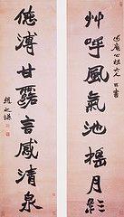 清-赵之谦-楷书八言联轴-台北故宫
