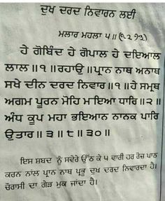 Sikh Quotes, Gurbani Quotes, Truth Quotes, Quotes About God, Religious Quotes, Spiritual Quotes, Positive Quotes, Deep Thoughts Love, Tears Quotes