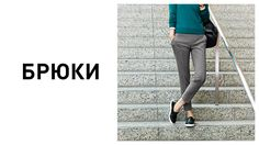 UNIQLO Классические брюки