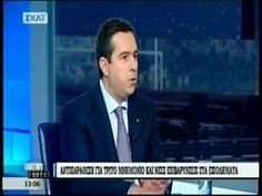 Το ενδεχόμενο κούρεμα του δημόσιου χρέους δε θα έχει καμία επίπτωση στην καθημερινότητα των Ελλήνων - https://youtu.be/e82JIkoK-OA