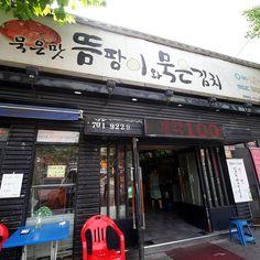 뜸팡이와묵은김치 - 96-2 Cheongpadong 2(i)-ga, Yongsan-gu, Seoul / 서울 용산구 청파동2가 96-2 (291-1 Cheongpa-ro, Yongsan-gu, Seoul / 서울 용산구 청파로 291-1)