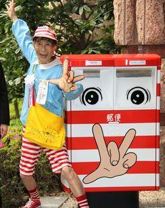 まことちゃんポスト:東京・切手の博物館前に設置 原作・楳図かずおさん「落差が素晴らしい」 - 写真特集 - MANTANWEB(まんたんウェブ)