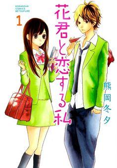 Hana-kun to Koisuru Watashi Manga - Oku Hana-kun to Koisuru Watashi