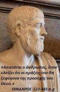 Greek Quotes, Cyprus, Wise Words, Philosophy, Literature, Life Quotes, Wisdom, Sayings, Pictures