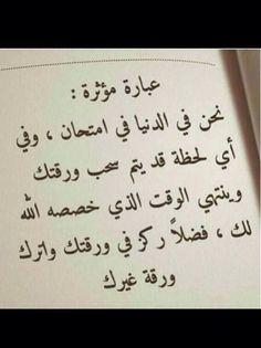 عربي, allah, and islam image Poet Quotes, Book Qoutes, Quotes For Book Lovers, Quran Quotes Love, Funny Arabic Quotes, Islamic Love Quotes, Islamic Inspirational Quotes, Wisdom Quotes, Words Quotes