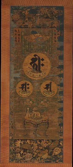 Amida Triad in the Form of Sacred Sanskrit Syllables, Kamakura period (1185–1333) Hanging scroll; silk embroidery, gold-wrapped thread, and human hair, Accession Number: 1975.268.22