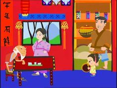 ▶ Taoshu Chinese New Year Special - 1 - YouTube - Kids loved this Part 1 of 2 as it comes up with a cute story for the family about Nian.
