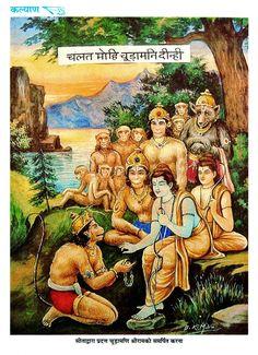Hanuman Show Jewellery from Sita, Ramayana Hanuman Images, Lord Krishna Images, Ganesha Art, Krishna Art, Ram Bhagwan, Hey Ram, Rama Lord, Ram Hanuman, Illusion Paintings