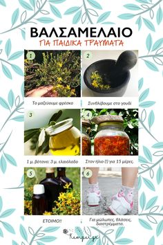 ΒΑΛΣΑΜΕΛΑΙΟ ΓΙΑ ΠΑΙΔΙΚΑ ΤΡΑΥΜΑΤΑ Health Tips, Health And Wellness, Health Fitness, Health Remedies, Healthy Living, Herbs, Workout, Thalia, Nature