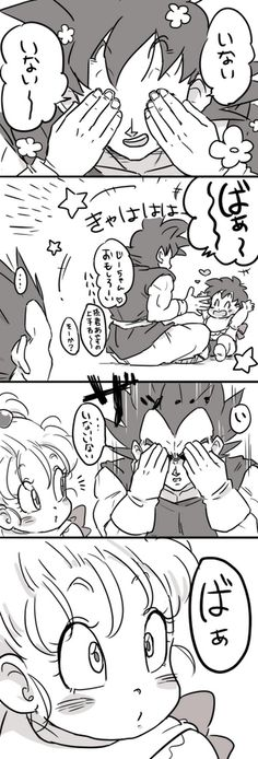 「DBついろぐ38」/「しぃの実」の漫画 [pixiv]
