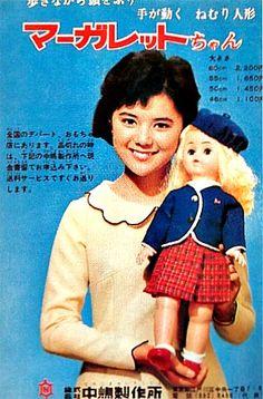 Sakakibara Rumi (榊原るみ) 1951-, Japanese Actress Old Advertisements, Retro Advertising, Cute Japanese, Vintage Japanese, Vintage Ads, Vintage Posters, Fashion Through The Decades, Showa Period, Old Ads