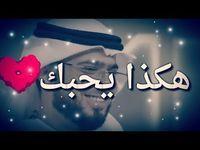 هكذا يحبك الرجل الشيخ وسيم يوسف اروع حالات واتس اب دينية Youtube Spray Paint Art Arabic Love Quotes Words Quotes