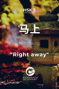 🔹 Right away⠀⠀ 🔸 马上⠀⠀⠀ 🗣 mǎ shàng⠀⠀ .⠀⠀⠀⠀ 我马上就来。 wǒ mǎshàng jiù lái I'll be right with you.⠀⠀ 列车马上要开了。 lièchē mǎshàng yào kāi le The train will leave in a second.