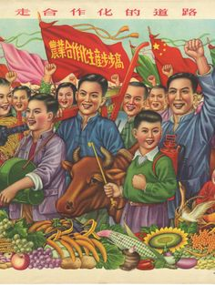 POSTER ART OF MODERN CHINA 1913-1997 | 6TH JUNE – 12TH JULY 2014