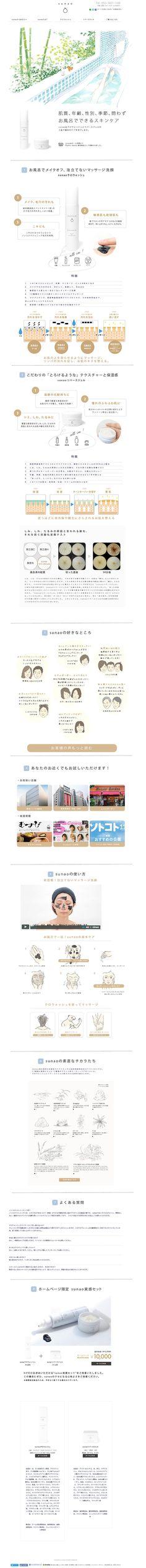 sunao (スナオ)【スキンケア・美容商品関連】のLPデザイン。WEBデザイナーさん必見!ランディングページのデザイン参考に(シンプル系)