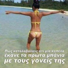 28 Funny Greek Quotes, Greek Language, Funny Photos, Lol, Jokes, Sexy, Funny Shit, Funny Pictures, Laughing So Hard