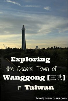 View of the Lighthouse at Sunset - Wanggong, Taiwan -----> A Lighthouse, Sunsets, & Coastal Views: Exploring the Town of Wanggong [王功], Taiwan [For more awesome photos, click http://foreignsanctuary.com/2015/04/24/a-lighthouse-sunsets-coastal-views-exploring-the-town-of-wanggong-%e7%8e%8b%e5%8a%9f-taiwan/ ]