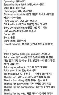 Learn Basic Korean, How To Speak Korean, How To Speak Spanish, English Writing, English Study, Learn English, Korean Words Learning, Korean Language Learning, Korean Phrases