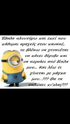 Λες; Minion Jokes, Minions, Funny Texts, Funny Jokes, Funny Greek Quotes, Have A Laugh, Just Kidding, Just For Laughs, Funny Images