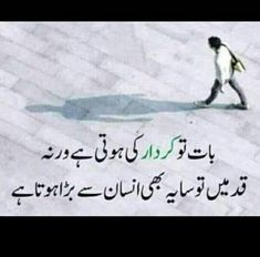 Best Quotes In Urdu, Urdu Quotes, Qoutes, Mood Quotes, Life Quotes, Selfies, Quotes About Moving On In Life, Poetry Hindi, Girls Mirror