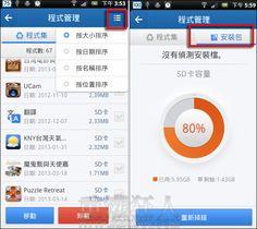 [手機也該清理門戶] 金山清理大師 清除手機無用檔案,最多可能釋放幾GB空間!( Android )