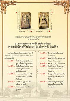 ชี้ตำหนิพระสมเด็จวัดระฆังฯ พิมพ์ทรงเจดีย์ พิมพ์ที่ 1 - arjanram.com อาจารย์ราม.คอม Buddhism, Faith, Poster, Image, Posters, Loyalty, Billboard, Believe, Religion