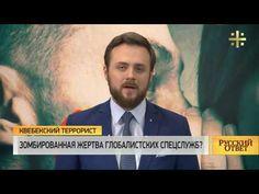 Русский ответ: Зомбированная жертва глобалистских спецслужб? - YouTube