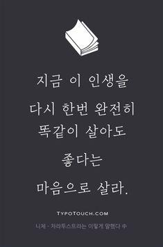 타이포터치 - 당신이 만드는 명언, 아포리즘 | 책문구 시추천 Wise Quotes, Famous Quotes, Inspirational Quotes, Korean Words Learning, Korean Quotes, Good Sentences, Cool Words, Life Lessons, Good Books