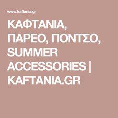 ΚΑΦΤΑΝΙΑ, ΠΑΡΕΟ, ΠΟΝΤΣΟ, SUMMER ACCESSORIES | KAFTANIA.GR Calm