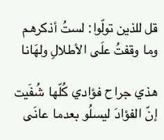 لست اذكرهم True Quotes, Great Quotes, Qoutes, Arabic Poetry, Arabic Words, Arabic Love Quotes, Sweet Words, Cool Words, Favorite Quotes