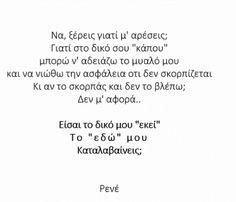 """""""Καταλαβαίνεις ; """"  #Ρενέ Στυλιαρά Life Motto, Greek Quotes, Poems, Life Quotes, Thoughts, Sayings, Betty Boop, Hairstyles, Art"""
