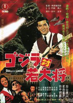 Godzilla & Young Guy 1965. Toho. 若大将の英訳がYoung Guyということは青大将のほうはBlue Guyになるというのか、、、。 Japanese Film, Japanese Poster, Vintage Japanese, Vintage Movies, Vintage Posters, Wrestling Posters, Movie Shots, Star Comics, Classic Monsters