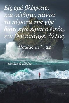 Greek Quotes, I Pray, Jesus Christ, Spirituality, Faith, God, Movie Posters, Dios, Film Poster