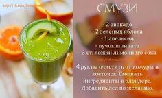 рецепты смузи в картинках: 25 тыс изображений найдено в Яндекс.Картинках