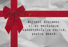 Greek quotes Greek Quotes, Favorite Quotes, Life Quotes, Merry, Thoughts, Sayings, Words, Funny, Quotes About Life