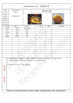 Food Menu, A Food, Korean Food, Kimchi, Recipe Collection, Beverages, Easy Meals, Cooking, Recipes