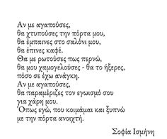 Poem Quotes, Poems, Special Quotes, Greek Quotes, Some Words, Literature, Math Equations, Mood, Feelings