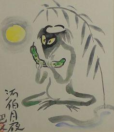 Iwasaki Hajin 岩崎巴人 (1917-2010), Kappa with a Cucumber.