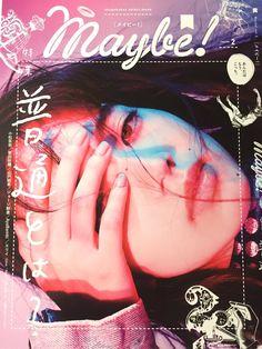 Imagem de nana komatsu, komatsunana, and 小松菜奈 Graphisches Design, Book Design, Cover Design, Layout Design, Graphic Design Posters, Graphic Design Inspiration, Japanese Graphic Design, Typography Poster, Grafik Design