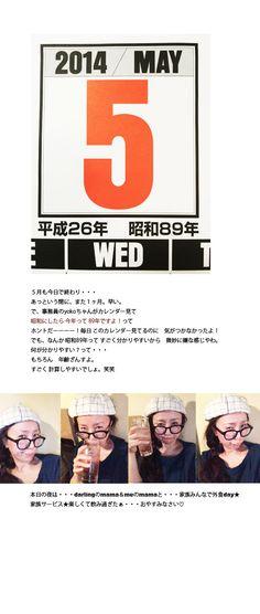 5月31日 http://ameblo.jp/maison-miyu