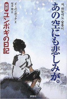 あの空にも悲しみが。―完訳「ユンボギの日記」 | イ ユンボック, 塚本 勲 | 本 | Amazon.co.jp